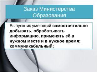 Заказ Министерства Образования Выпускник умеющий самостоятельно добывать, об