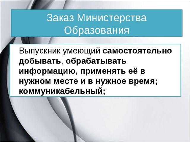 Заказ Министерства Образования Выпускник умеющий самостоятельно добывать, об...