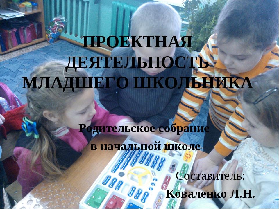 ПРОЕКТНАЯ ДЕЯТЕЛЬНОСТЬ МЛАДШЕГО ШКОЛЬНИКА Родительское собрание в начальной ш...