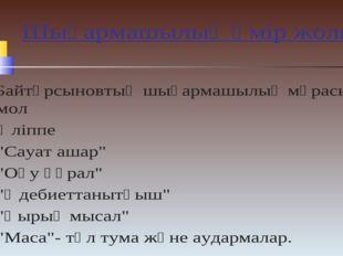 """Шығармашылық өмір жолы А. Байтұрсыновтың шығармашылық мұрасы мол Әліппе """"Сауа"""