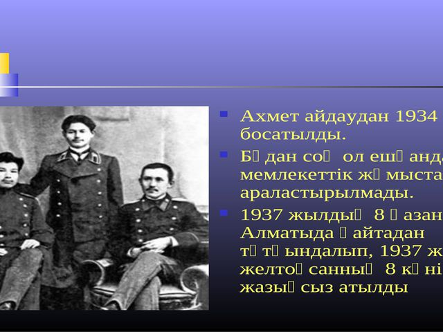 Ахмет айдаудан 1934 жылы босатылды. Бұдан соң ол ешқандай мемлекеттік жұмыста...