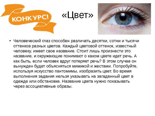 «Цвет» Человеческий глаз способен различать десятки, сотни и тысячи оттенков...