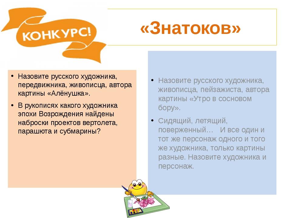 «Знатоков» Назовите русского художника, передвижника, живописца, автора карти...