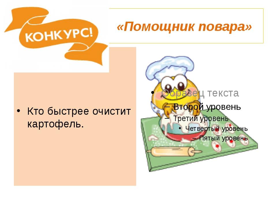 «Помощник повара» Кто быстрее очистит картофель.