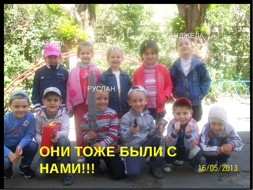 ОНИ ТОЖЕ БЫЛИ С НАМИ!!! ФАТИМА ЛИЗА АНДЖЕЛА РУСЛАН