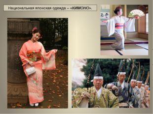 Национальная японская одежда – «КИМОНО».