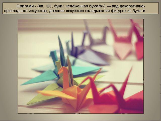 Оригами - (яп.折り紙, букв.: «сложенная бумага»)— вид декоративно-приклад...
