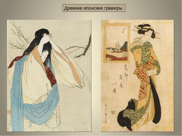 Древние японские гравюры