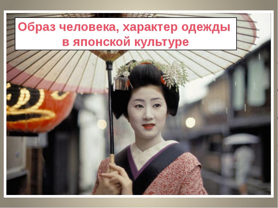 Образ человека, характер одежды в японской культуре