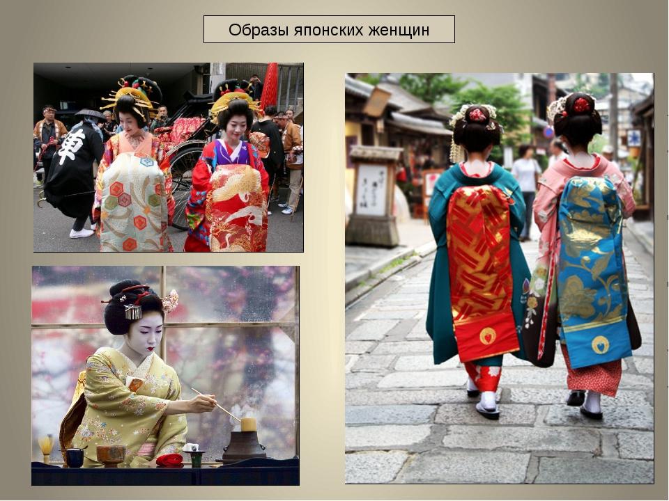 Образы японских женщин