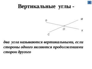 Вертикальные углы - М C D два угла называются вертикальными, если стороны одн