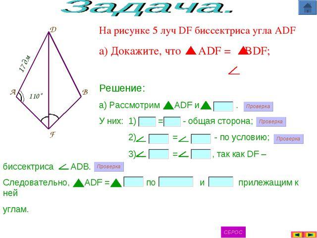 F B D A На рисунке 5 луч DF биссектриса угла ADF а) Докажите, что ADF = BDF;...