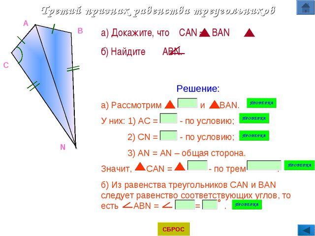 Третий признак равенства треугольников A N B C 108 ̊ а) Докажите, что CAN = B...