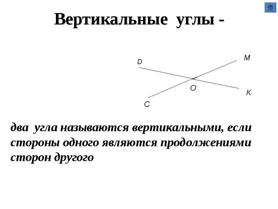 Вертикальные углы - М C D два угла называются вертикальными, если стороны одн...