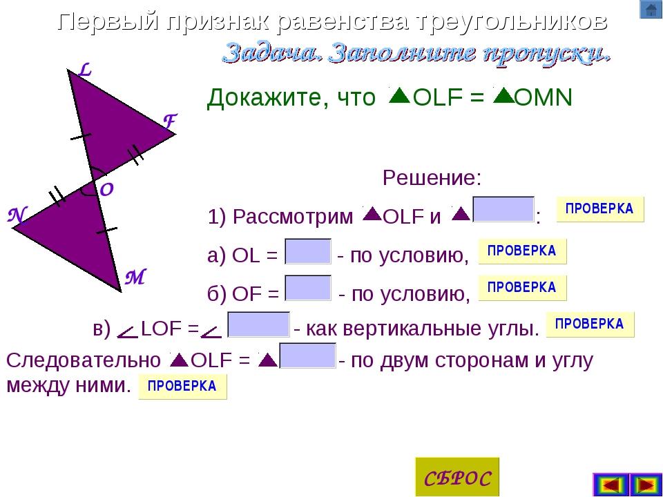 Первый признак равенства треугольников M F N L O Докажите, что OLF = OMN Реше...