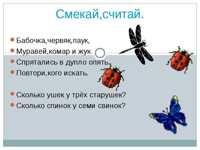 Смекай,считай. Бабочка,червяк,паук, Муравей,комар и жук Спрятались в дупло оп...