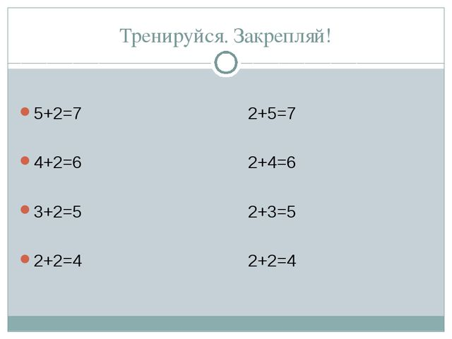 Тренируйся. Закрепляй! 5+2=7 2+5=7 4+2=6 2+4=6 3+2=5 2+3=5 2+2=4 2+2=4