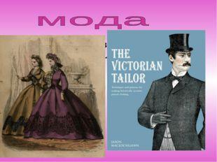 В эпоху романтизма впервые появились журналы мод.