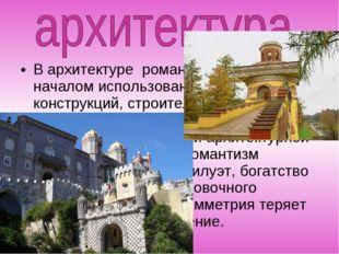 В архитектуре романтизм совпал с началом использования новых конструкций, стр