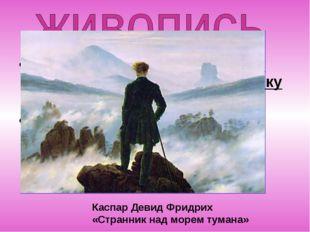 «романтизировалось» – через сюжетную и жанровую тематику картин; новации в ма