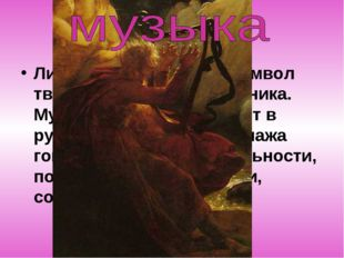 Лира (арфа, кифара) – символ творца. Поэта или художника. Музыкальный инструм