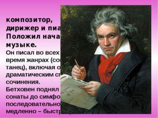 Лю́двиг ван Бетхо́вен немецкий композитор, дирижер и пианист. Положил начало