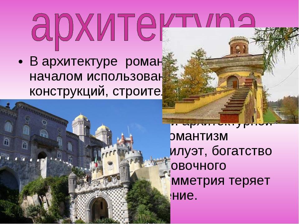В архитектуре романтизм совпал с началом использования новых конструкций, стр...