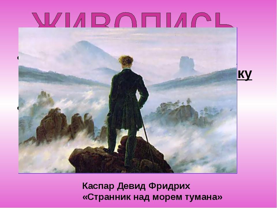 «романтизировалось» – через сюжетную и жанровую тематику картин; новации в ма...