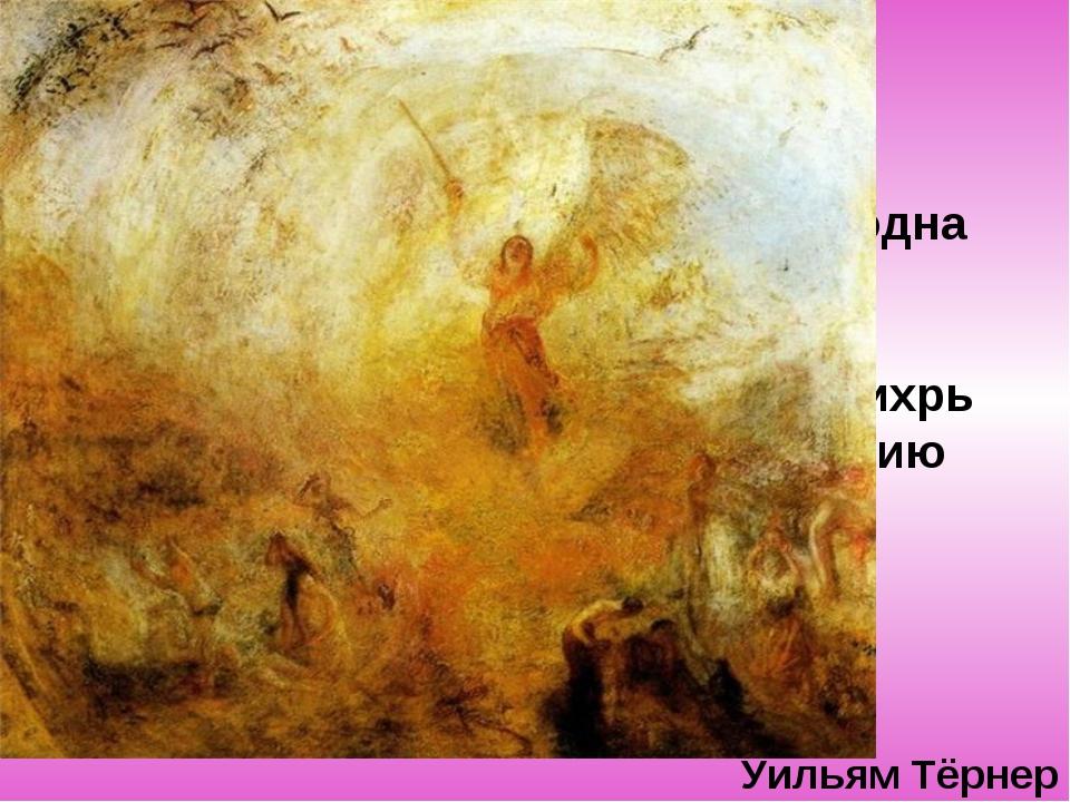 Вихрь (завихрение, спираль) – одна из самых энергичных форм в романтическом и...