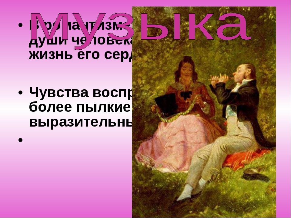 В романтизме внутренний мир души человека, «сокровенная жизнь его сердца»; Чу...