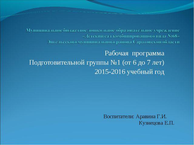 Рабочая программа Подготовительной группы №1 (от 6 до 7 лет) 2015-2016 учебны...