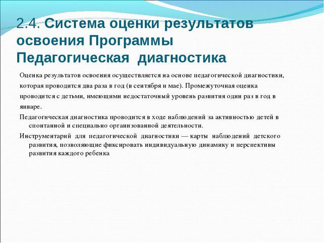2.4. Система оценки результатов освоения Программы Педагогическая диагностика...