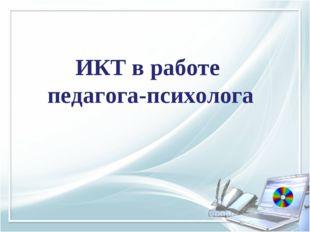 ИКТ в работе педагога-психолога