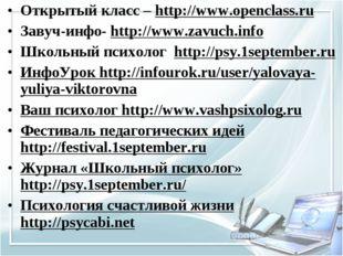 Открытый класс – http://www.openclass.ru Завуч-инфо- http://www.zavuch.info Ш