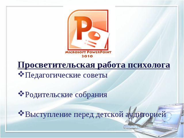 Просветительская работа психолога Педагогические советы Родительские собрания...