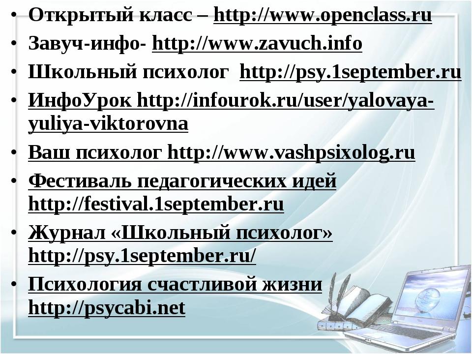 Открытый класс – http://www.openclass.ru Завуч-инфо- http://www.zavuch.info Ш...