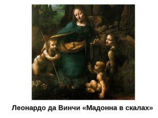 Леонардо да Винчи «Мадонна в скалах» Великий художник эпохи Возрождения Леона