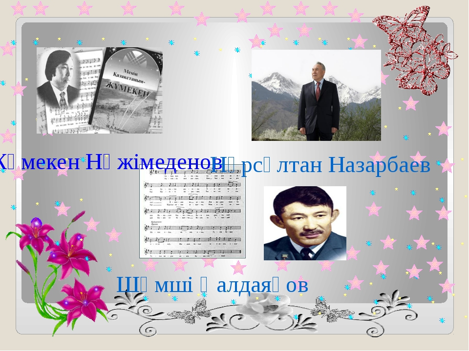 Жұмекен Нәжімеденов Нұрсұлтан Назарбаев Шәмші Қалдаяқов