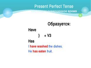 Present Perfect Tense Настоящее совершенное время Образуется: Have } + V3 Ha