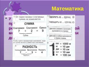 Математика У каждого ребенка есть тетрадь с правилами – схемами, к которым ре