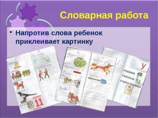 Словарная работа Напротив слова ребенок приклеивает картинку