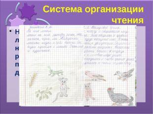 Система организации чтения На лето дети получают список литературы. Произведе