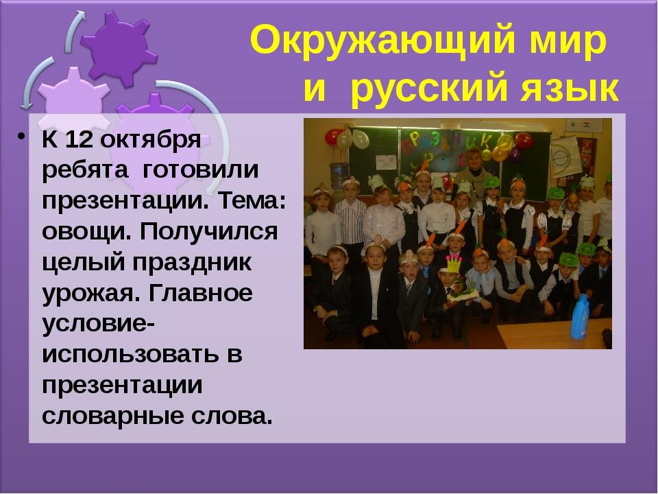 Окружающий мир и русский язык К 12 октября ребята готовили презентации. Тема:...