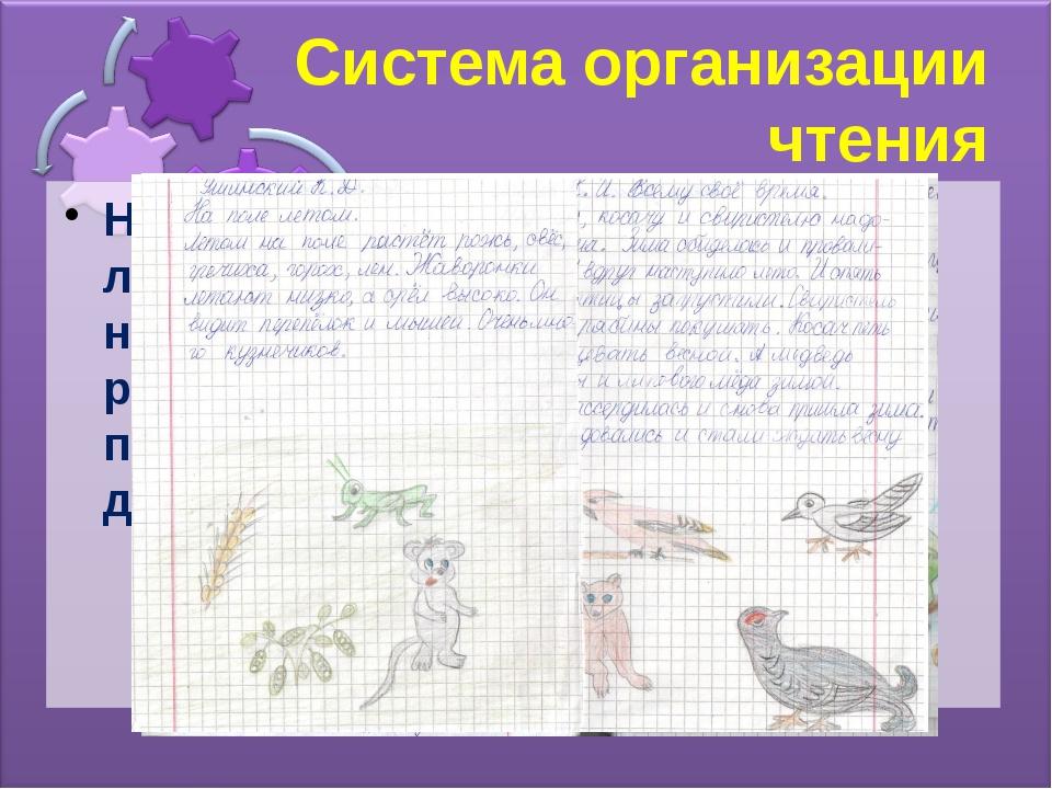 Система организации чтения На лето дети получают список литературы. Произведе...
