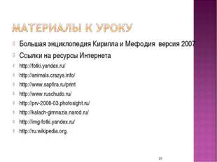 Большая энциклопедия Кирилла и Мефодия версия 2007 Ссылки на ресурсы Интернет