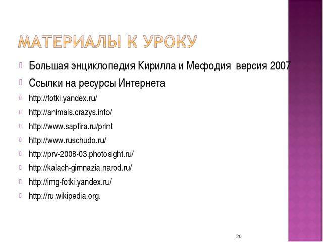 Большая энциклопедия Кирилла и Мефодия версия 2007 Ссылки на ресурсы Интернет...