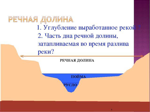 * 1. Углубление выработанное рекой ? РУСЛО 2. Часть дна речной долины, затапл...