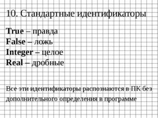 10. Стандартные идентификаторы True – правда False – ложь Integer – целое Rea
