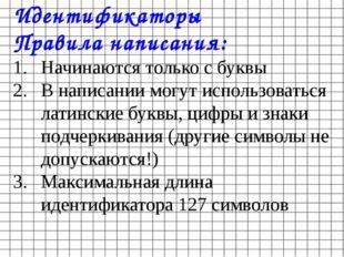 Идентификаторы Правила написания: Начинаются только с буквы В написании могут