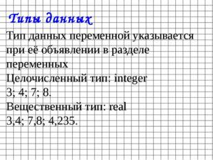 Типы данных Тип данных переменной указывается при её объявлении в разделе пер